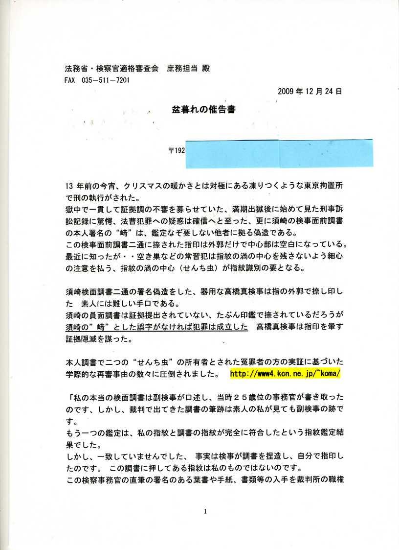 検察 官 適格 審査 会 法務省:検察官適格審査会