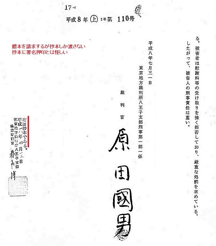 隠された原田國男裁判長の逆転無...