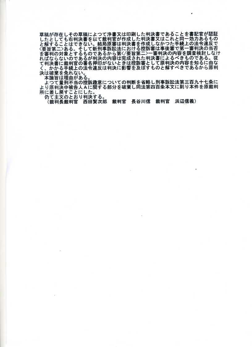 隠された原田國男裁判長の逆転 ...