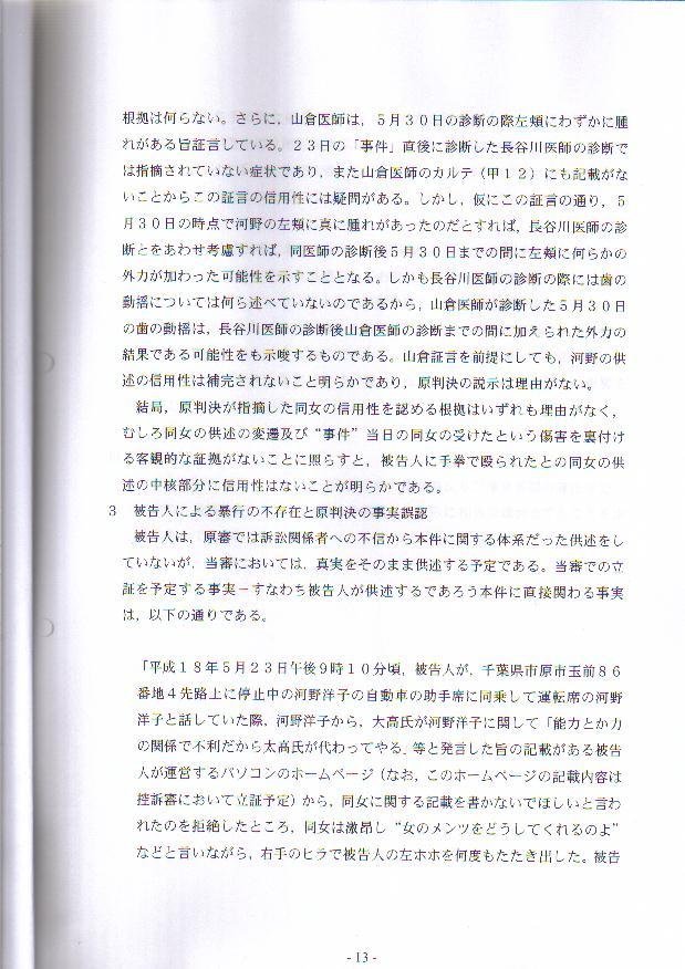 原田國男の逆転無罪事件の控訴 ...