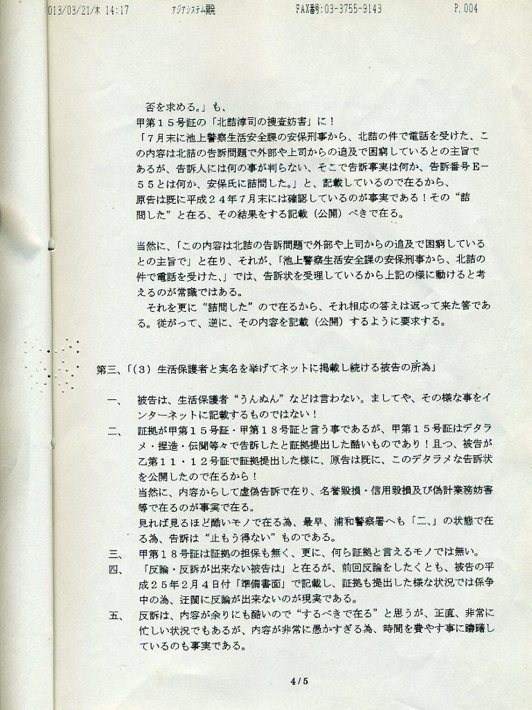 裁判官署名と記名 原田國男 ...