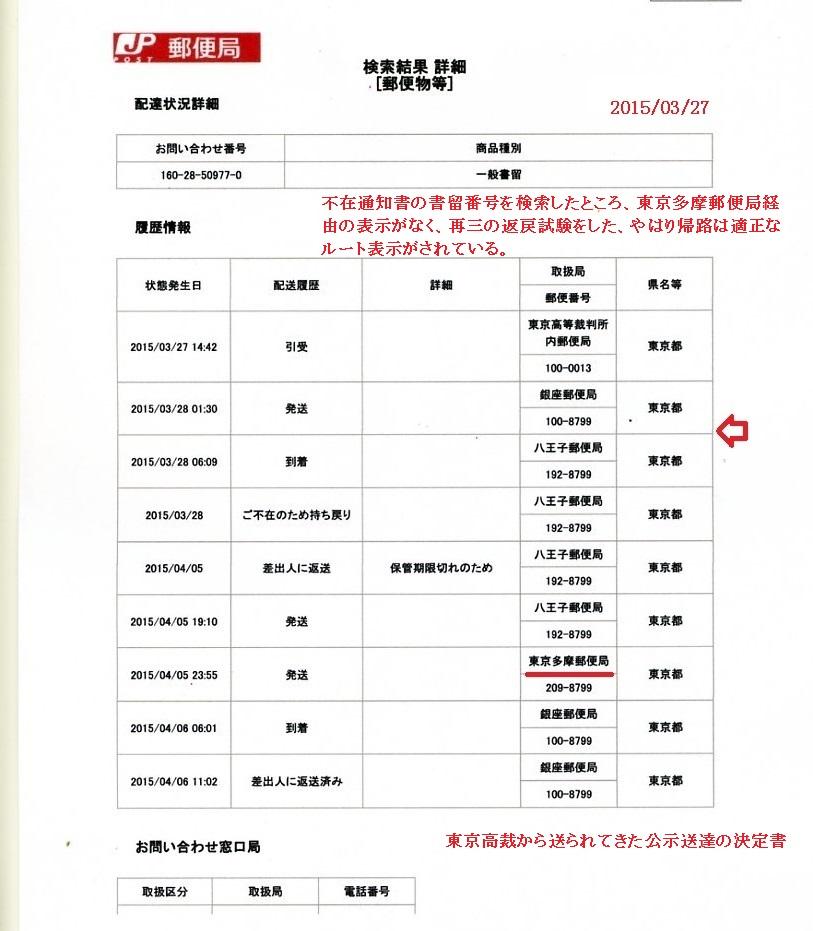追跡 番号 郵便 日本