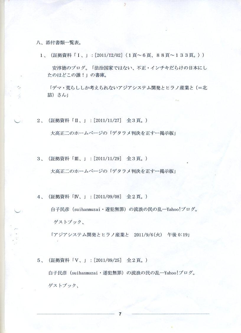 隠された原田國男裁判長の ...