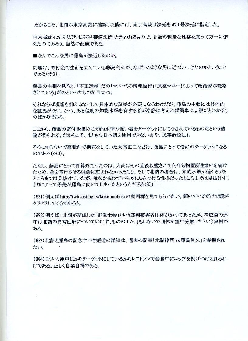 原田國男の逆転無罪から野に ...