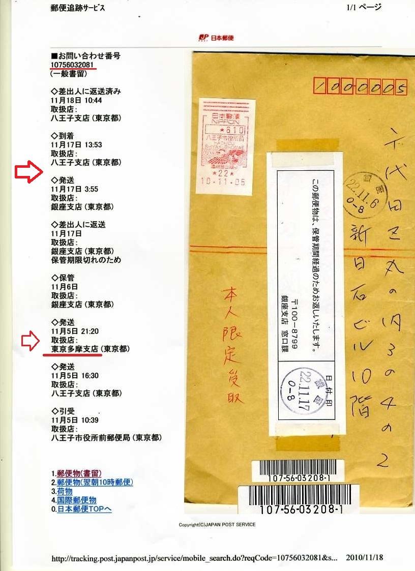 拒否 受取 日本 郵便