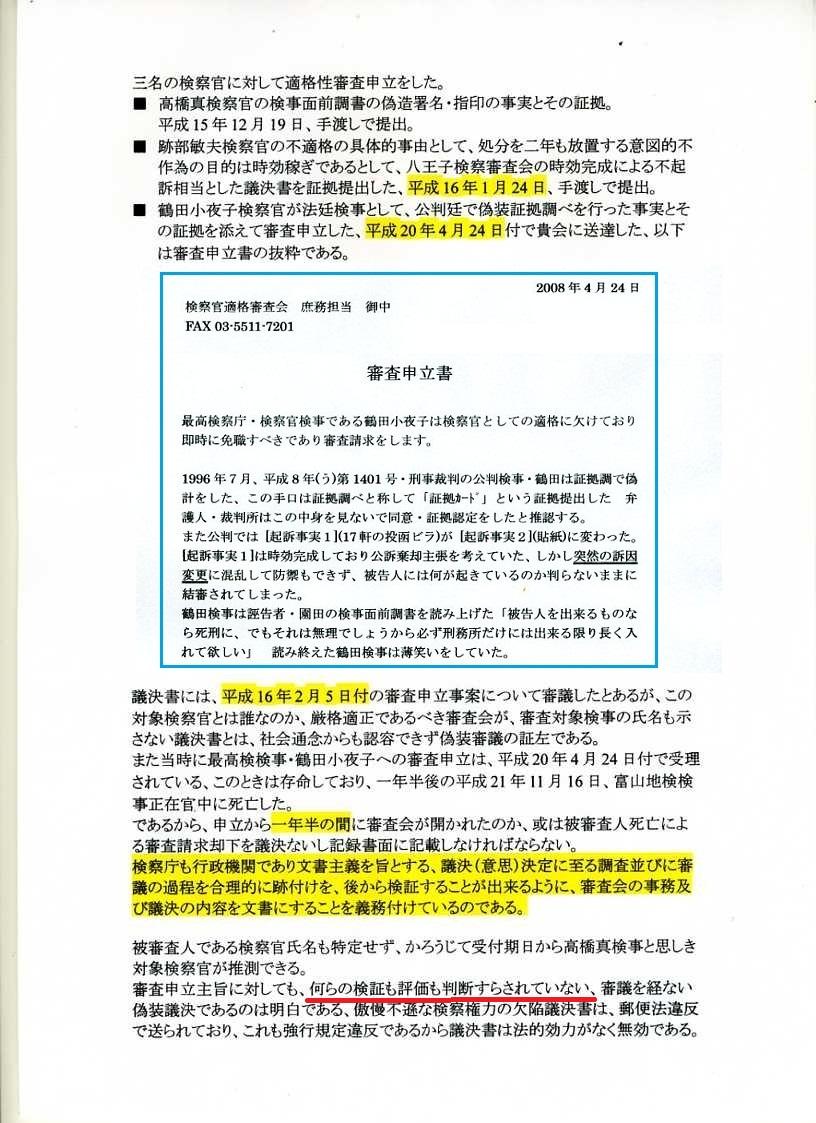 検察 官 適格 審査 会 検察官適格審査会 - Wikipedia