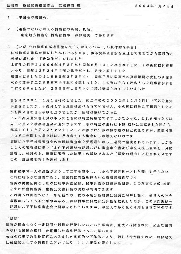 検察 官 適格 審査 会 検察官適格審査会、初の「検察官審査開始」を議決(上)